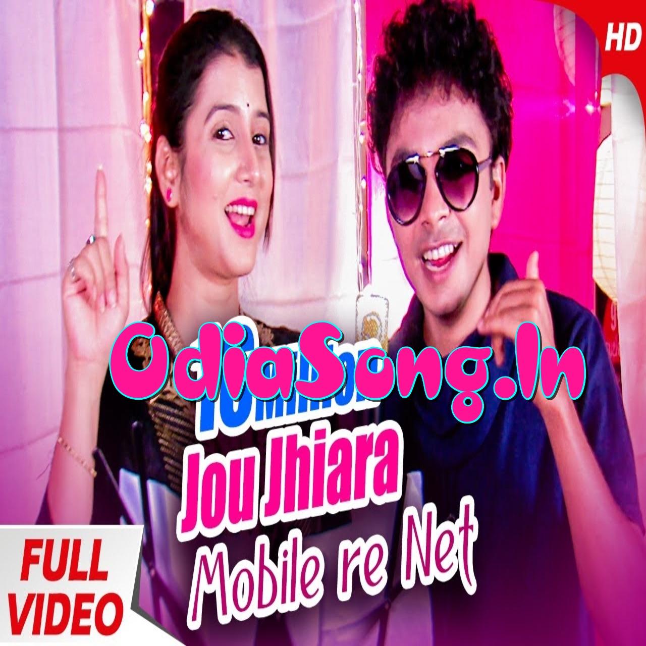 Jou Jhiara Mobile Re Net (Dipti Rekha, Mantu Chhuria)