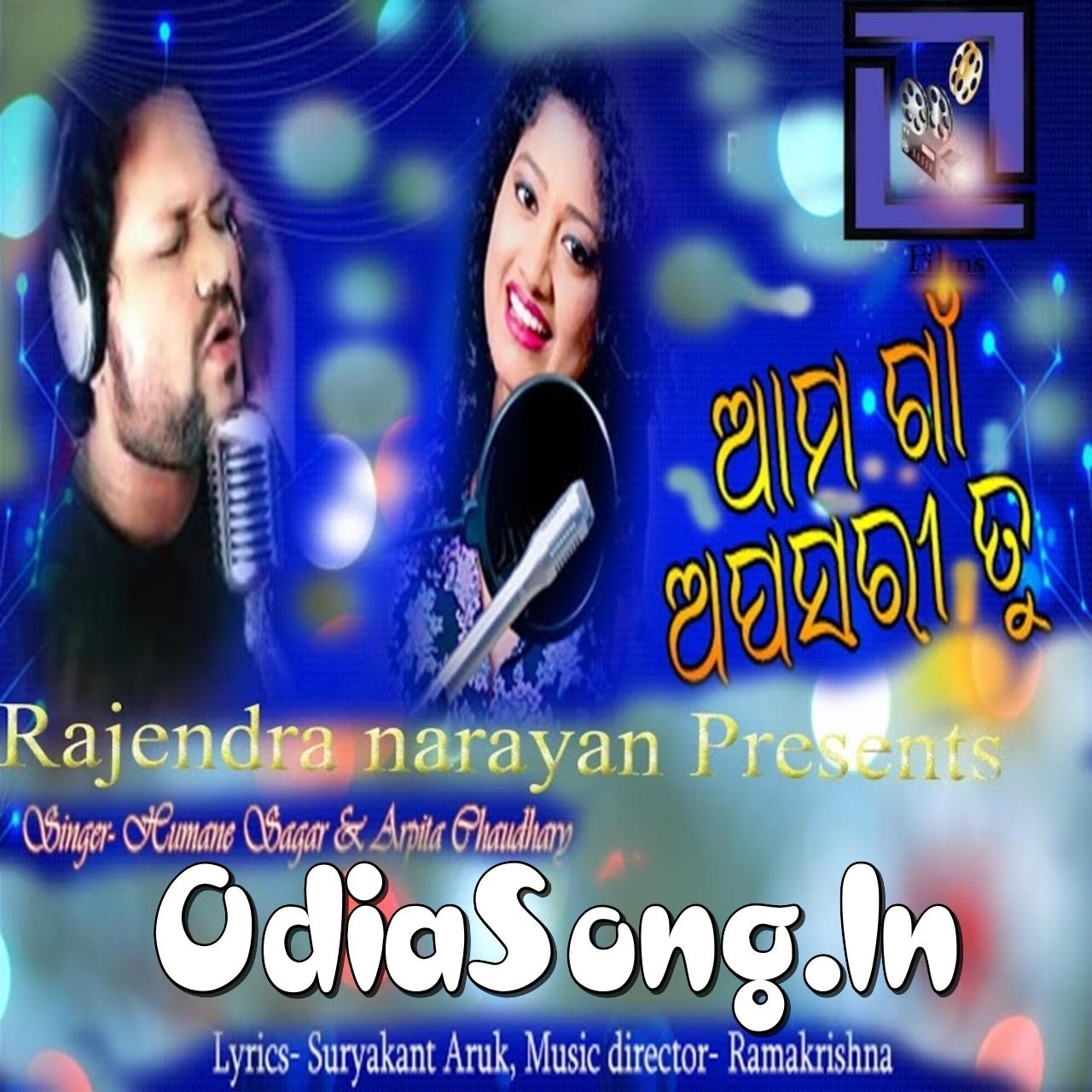 Amo Gaan Ro Apsari Tu (Humane Sagar, Arpita Choudhury)