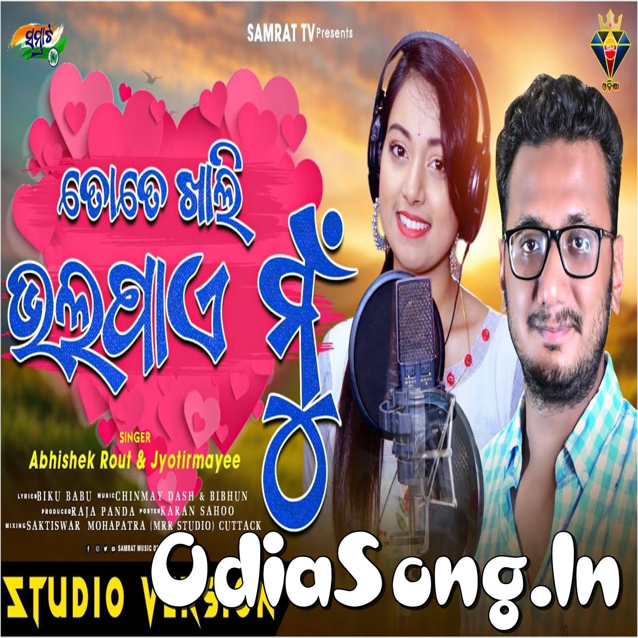 Tate Khhaali Bhala Paae Mun (Jyotirmayee Nayak)