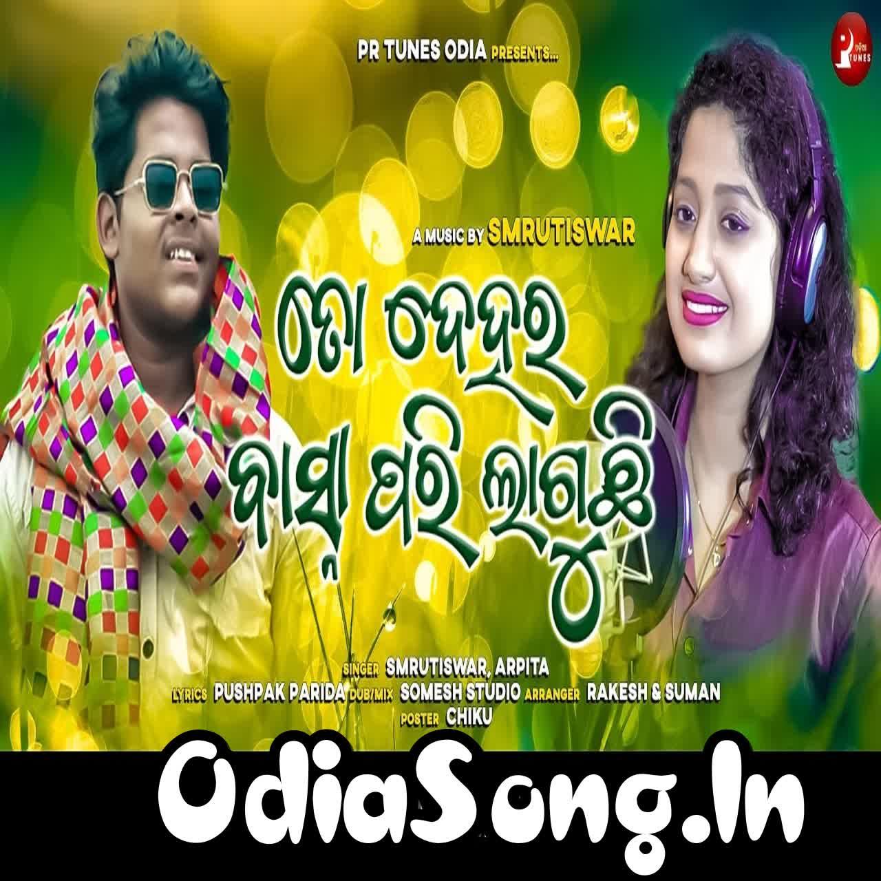 To Deha Ra Basna Pari Laguchi (Arpita Choudhury)