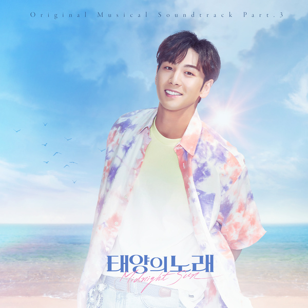 BAEKHO (NUEST) & Kei (Lovelyz) Good-Bye Days OST Midnight Sun