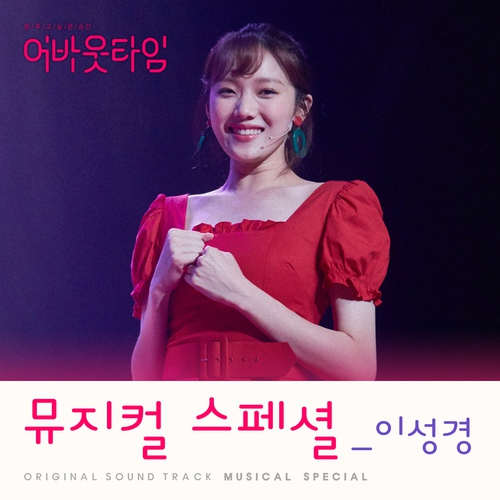 Lee Sung Kyung I OST About Time