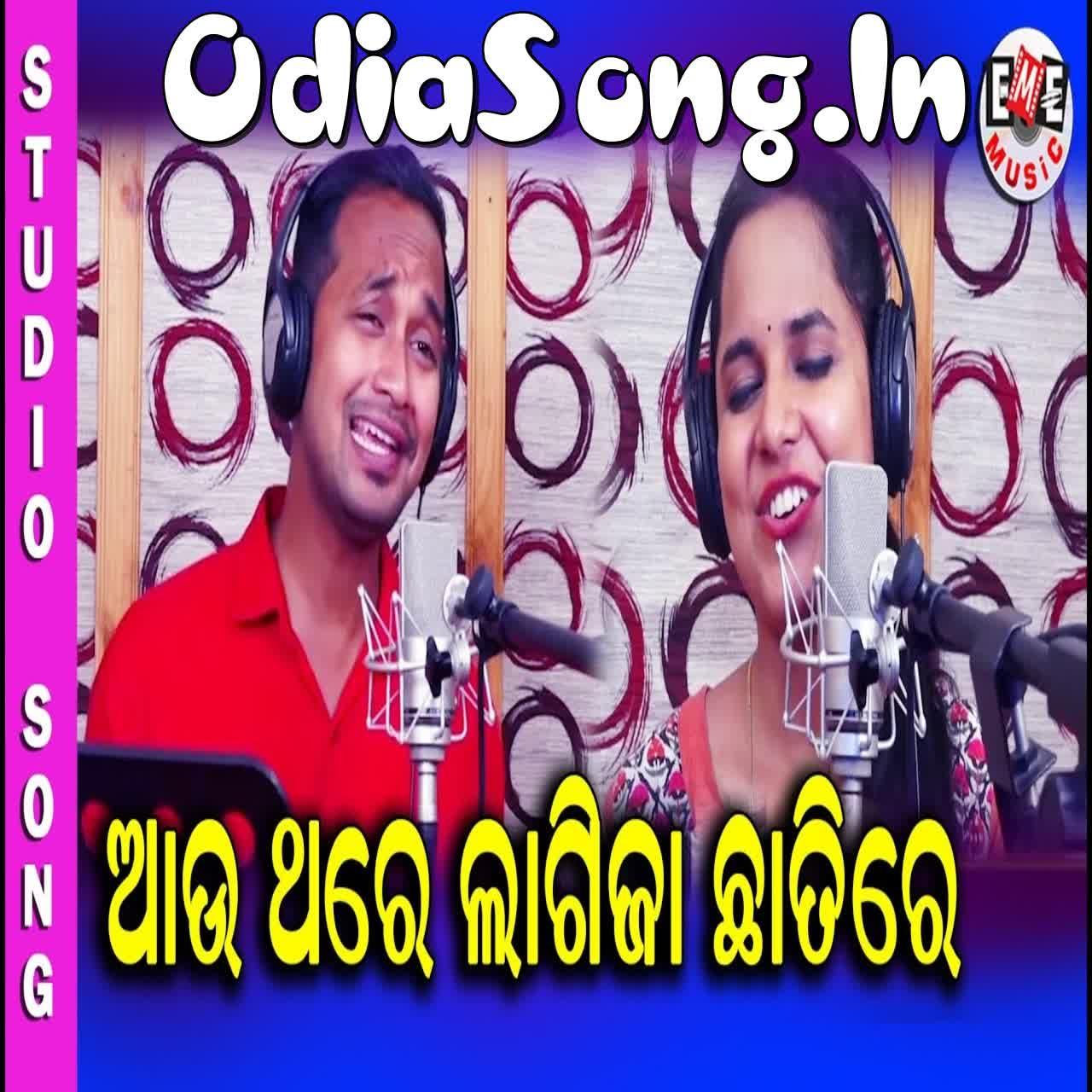 Au Thare Lagija Chhatire (Asima Panda, Satyajit)