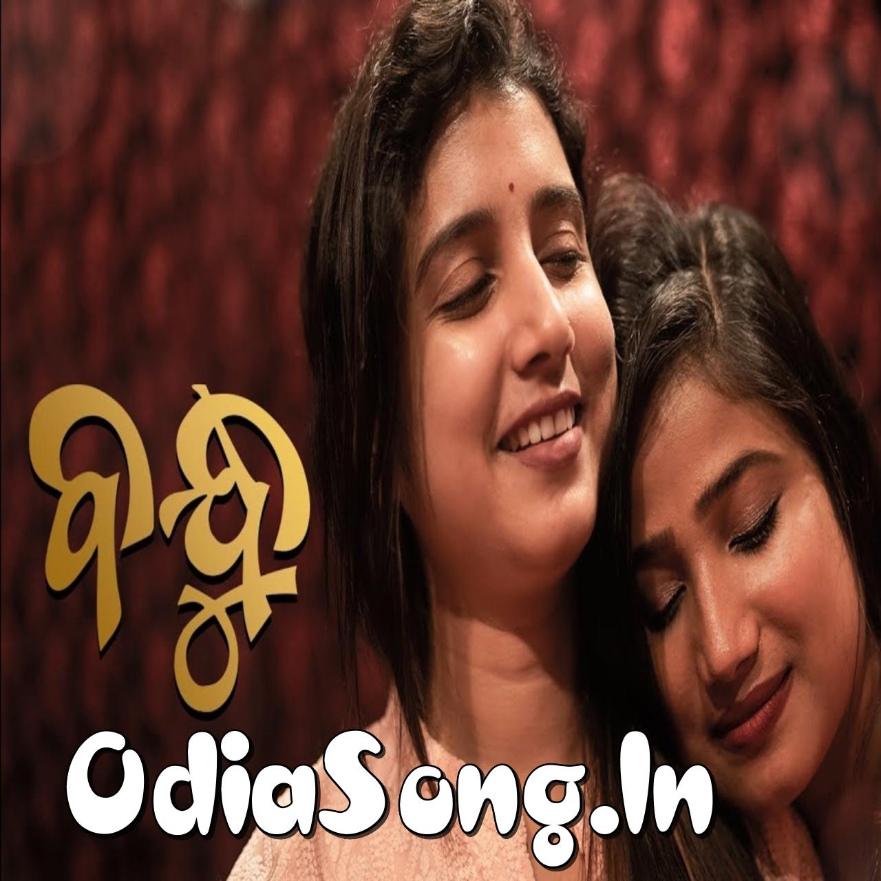 Bandhu (Dipti Rekha Padhi, Subhalaxmi Dash)