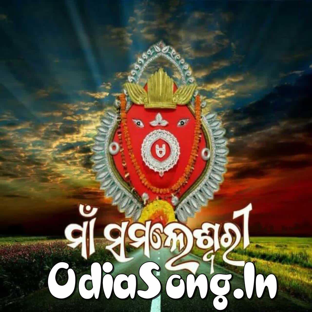 Nandighose Rathe Basikari (Sambalpuri Bhajan Song)