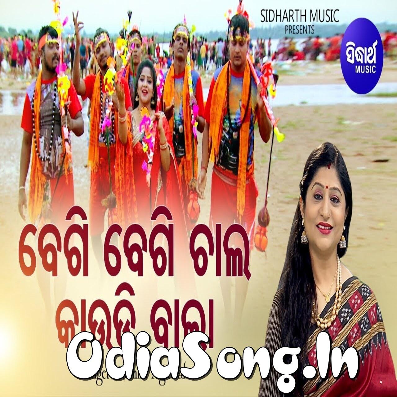 Begi Begi Chala Kaudi Bala (Namita Agrawal)