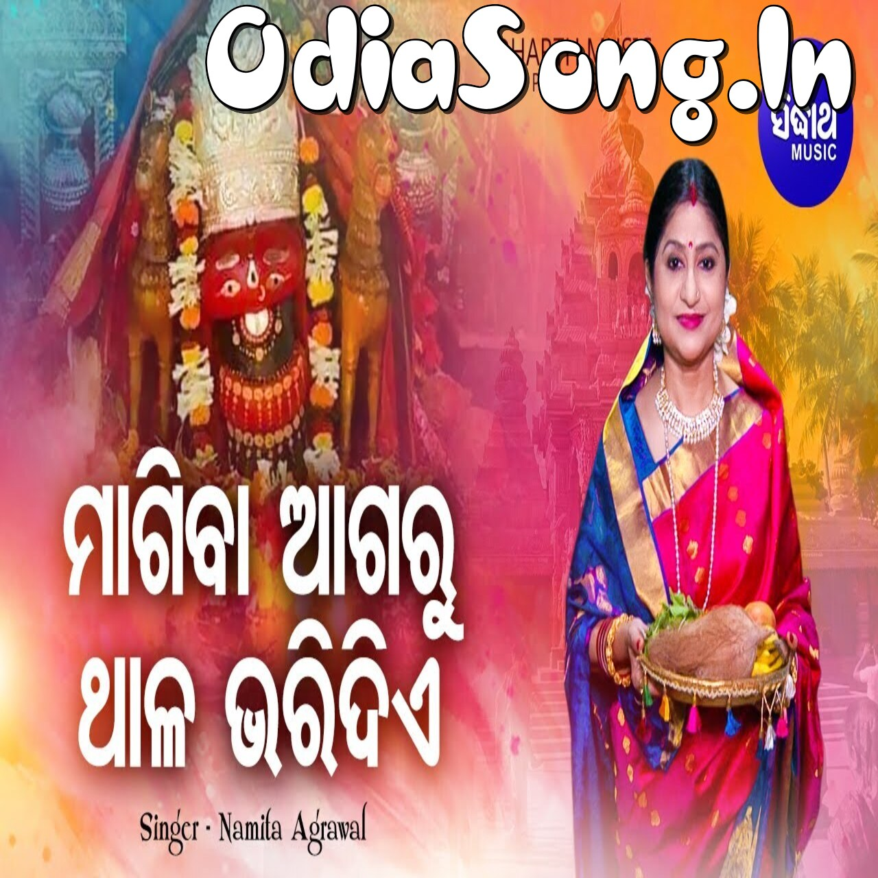 Magiba Agaru Thaala Bharidie (Namita Agrawal)