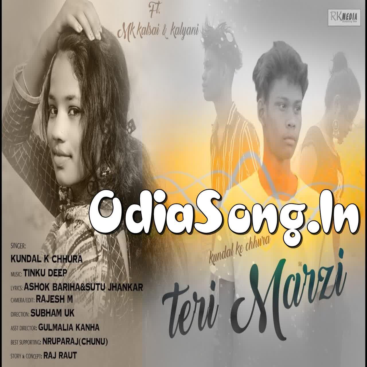 Teri Marzi (Kundal K Chhura) New Sambalpuri Song