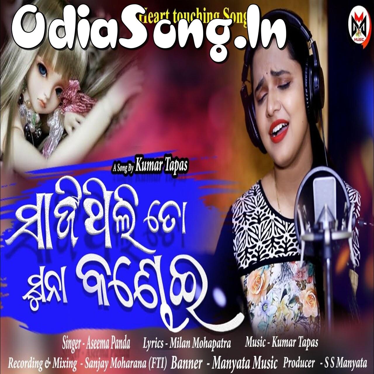 Saji Thili To Suna Kandhei (Asima Panda)