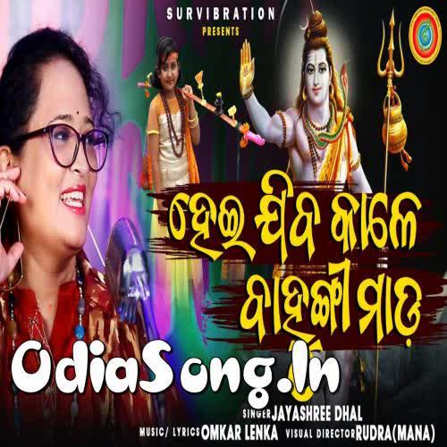 Heijiba Kale Bahungi Mada (Jayashree Dhal)