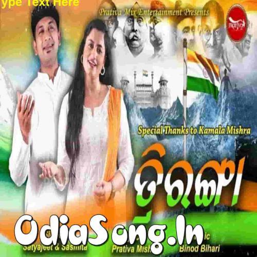 Triranga - Patriotic Song (Satyajit Pradhan, Sasmita Prativa)