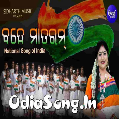 Vande Maataram - National Song Of India