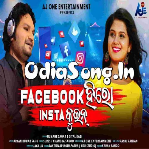 Facebook Hero Insta Queen (Human Sagar, Sital Kabi)