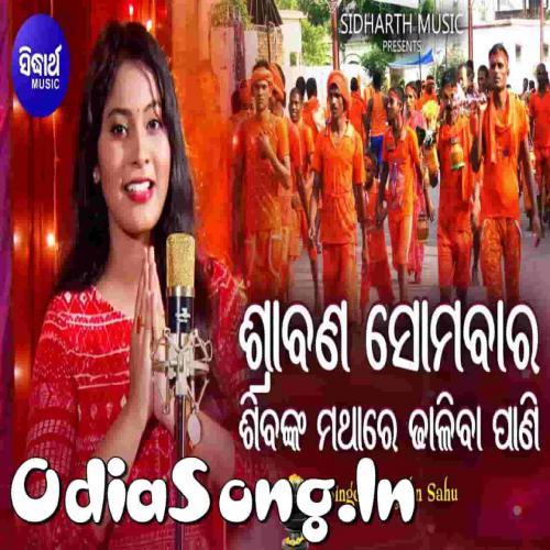 Srabana Somabara Shivanka Mathare Dhaliba Pani