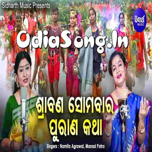 Srabana Somabara Purana Katha (Namita Agrawal, Manasi Patra)