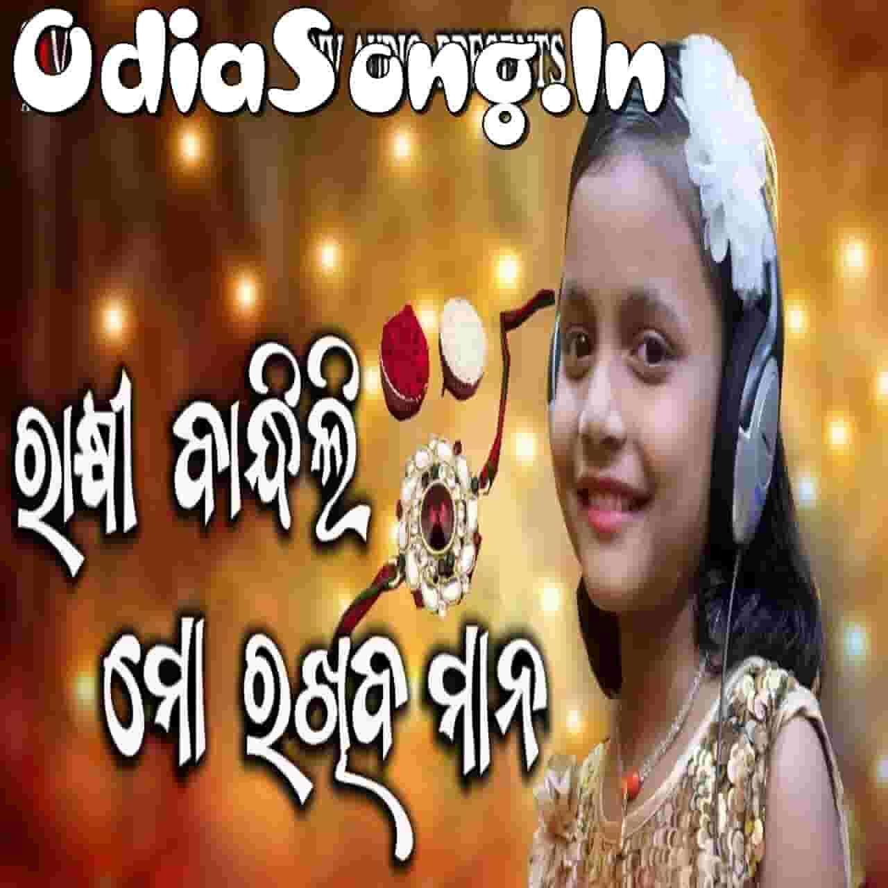 Rakhi Bandhili Mo Rakhiba Mana (Aradhya Sahoo)