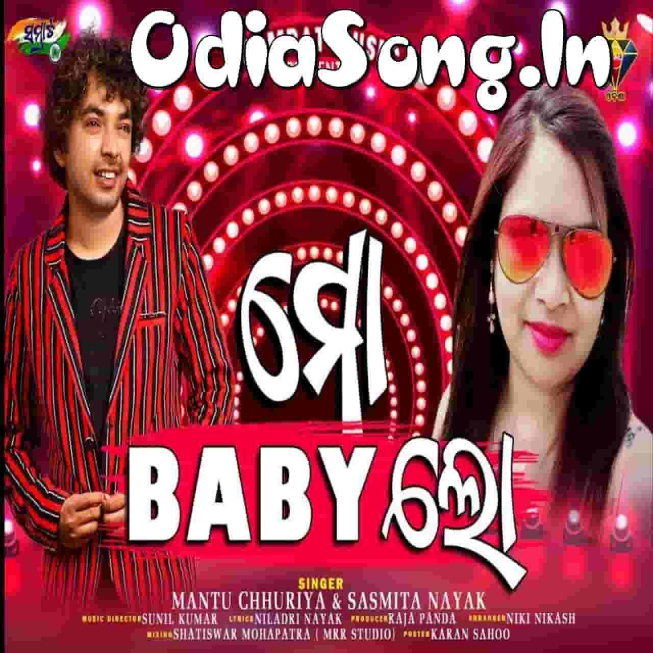 Mo Baby Lo (Mantu Chhuria, Sasmita Nayak)