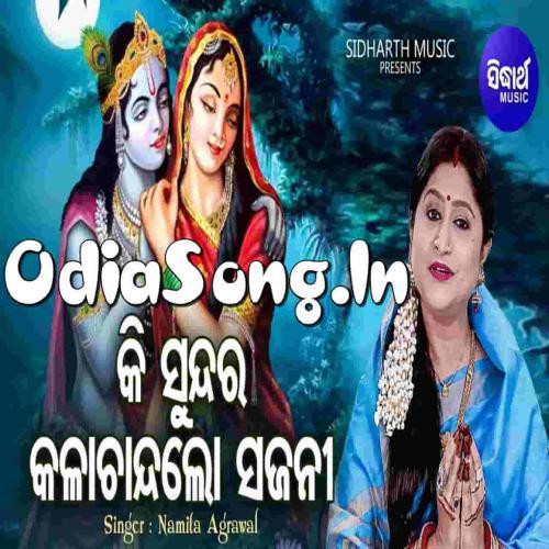 Ki Sundara Kala Chanda Lo Sajani (Namita Agrawal)