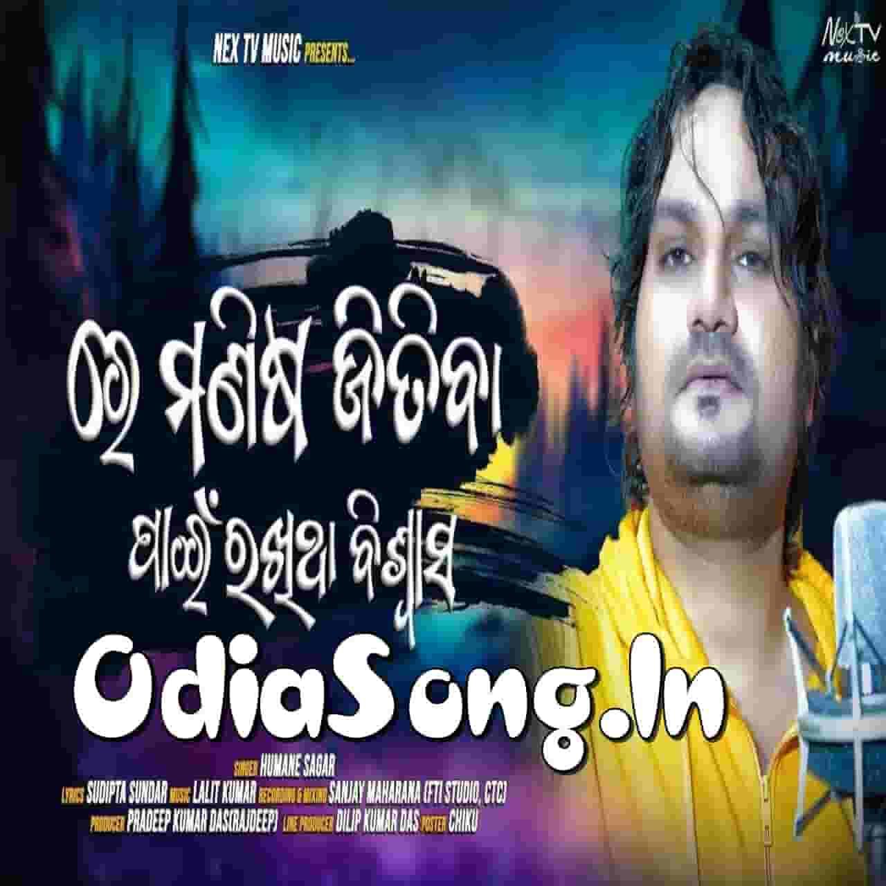 Re Manisa Jitiba Pain Rakhitha Biswasa (Human Sagar)