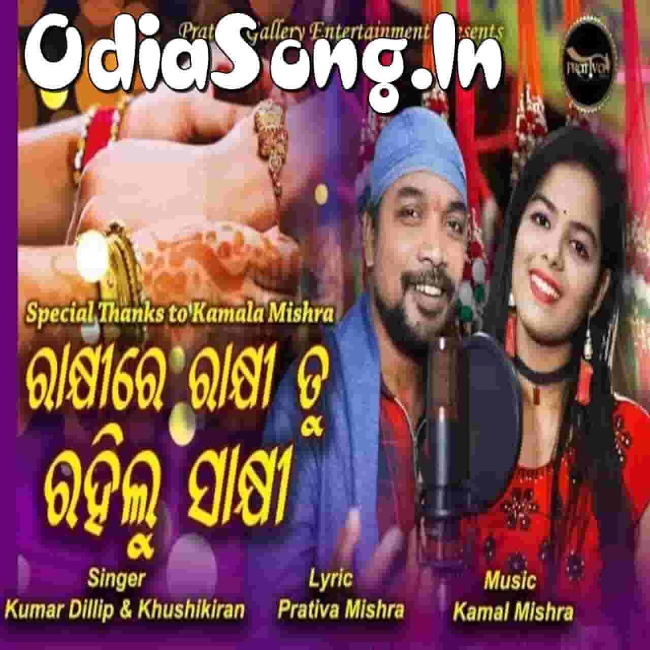 Mo Bhai Hatare Sunara Rakhi (Khusi Kiran, Kumar Dilip)