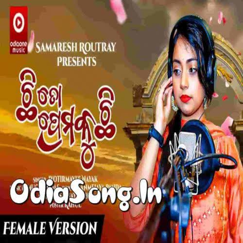 Chi To Prema Ku Chi (Jyotirmayee Nayak)