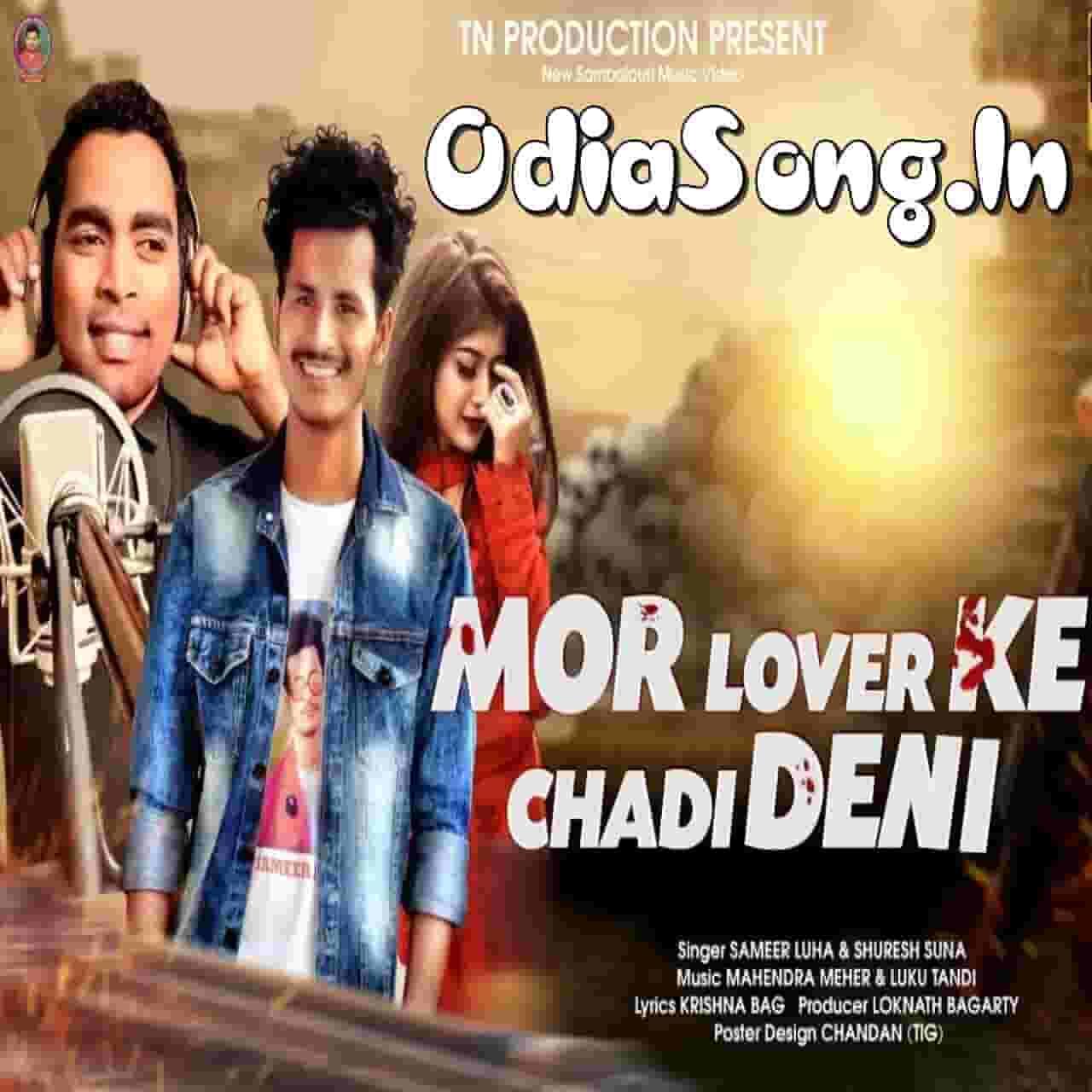 Mor Lover Ke Chadi Deni (Sameer Luha, Suresh Suna)