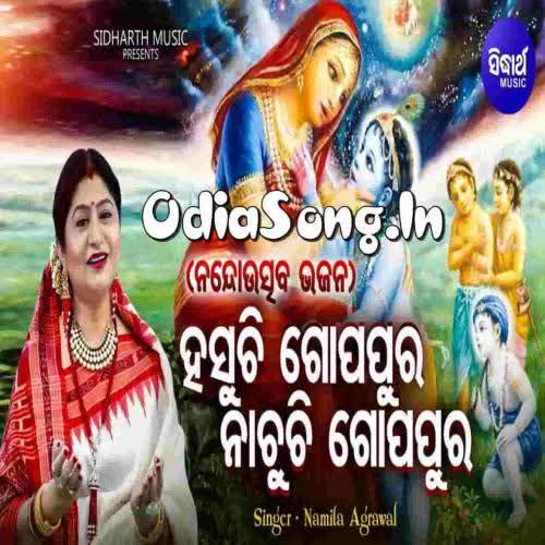 Hasuchi Gopa Pura Nachuchi Gopa Pura (Namita Agrawal)