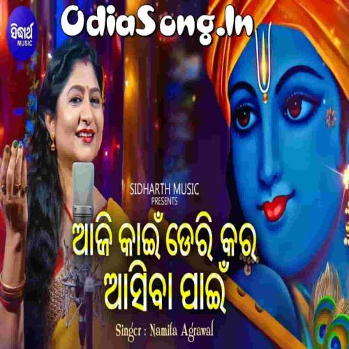 Aji Kaain Deri Kara Asiba Paain (Namita Agrawal)