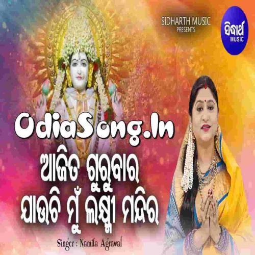 Aji Ta Gurubara Jauchi Mun Laxmi Mandira (Namita Agrawal)