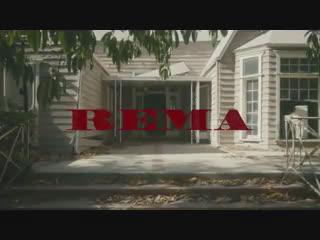 Rema - Soundgasm