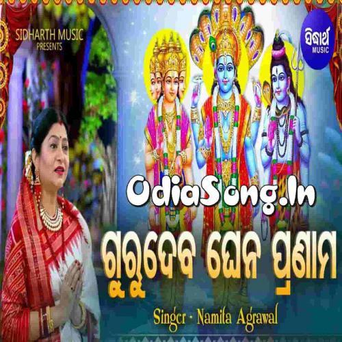 Guru Bandana (Namita Agrawal)