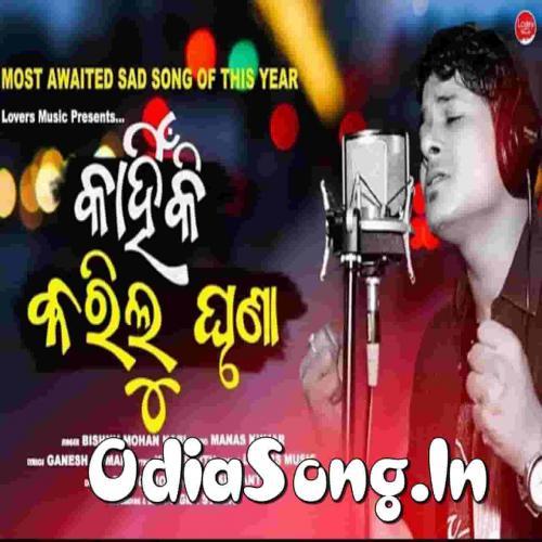Kahin Maridelu Mote Tu (Bishnu Mohan Kabi)