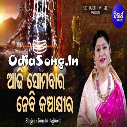 Aaji Somabara Nebi Kancha Khira (Namita Agrawal)