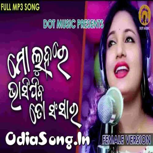 Mo Luha Re Bhasi Jiba (Lopamudra Das)