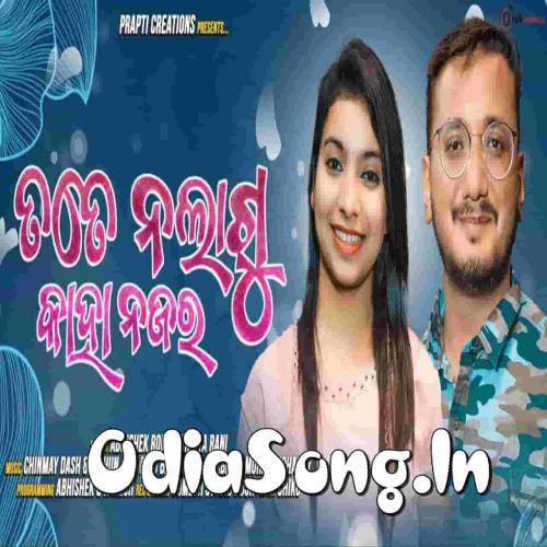 Tate Nalagu Kaha Najara (Ankita Patra, Abhishek Rout)