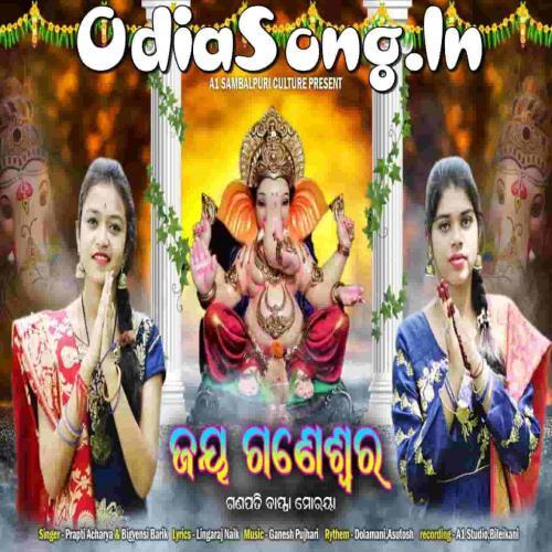 Ahe Ganeswara (Prapti Acharya, Bigyensi Barik)
