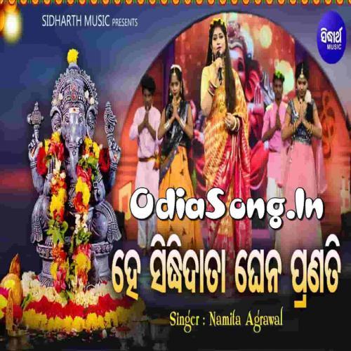 He Siddhidata Ghena Pranati (Namita Agrawal)