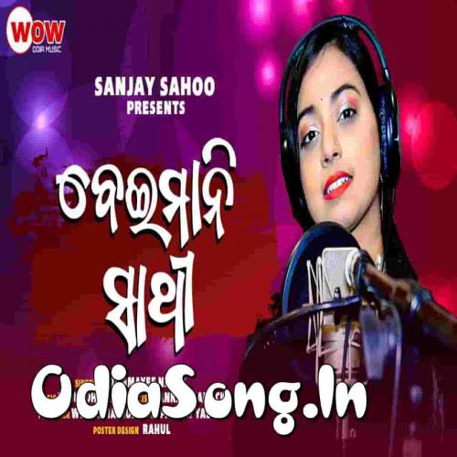 Beimani Sathi (Jyotirmayee Nayak)