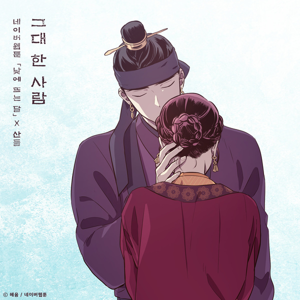 Sandeul 그대 한 사람 (The One and Only You) OST The Moon During the Day
