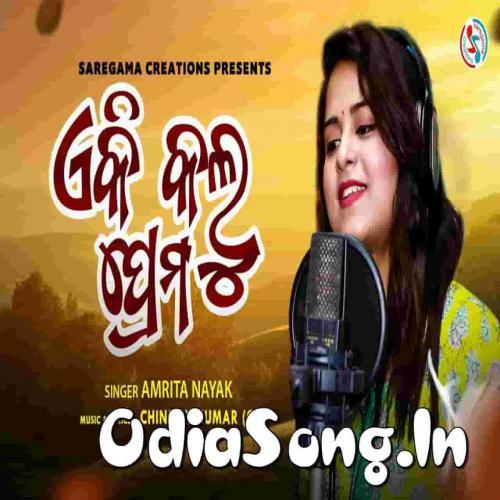 E Ki Kalu Prema - Female Song (Amrita Nayak)