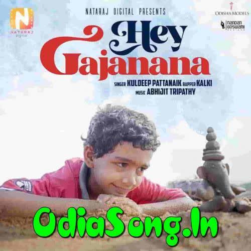 Hey Gajanana (Kuldeep Pattanaik)