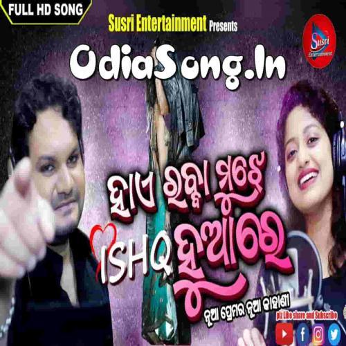 Hai Rabba Mujhe Ishq Hua Re (Human Sagar, Arpita Choudhury)