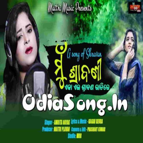 Mu Shrabani Eka Ei Shravan Ratire (Amrita Nayak)