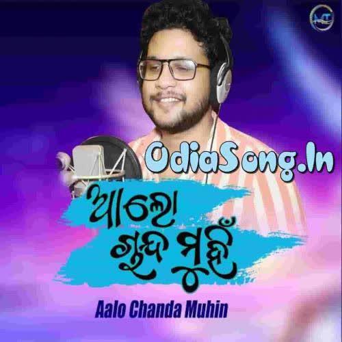 Aalo Chanda Munhin (Kuldeep Pattnaik)