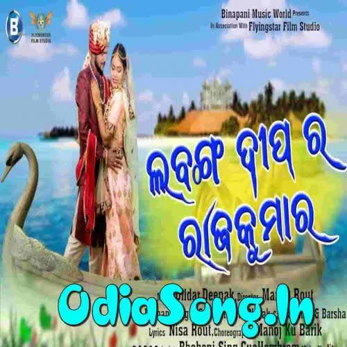 Labanga Dipara RajKumar (Human Sagar, Jyotirmayee Nayak)