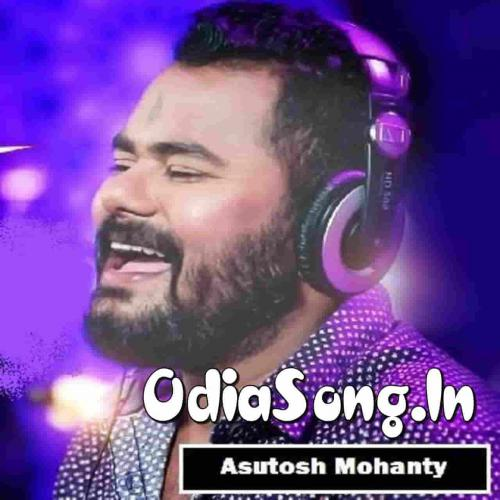 Arua Chaula Duba (Ashutosh Mohanty)