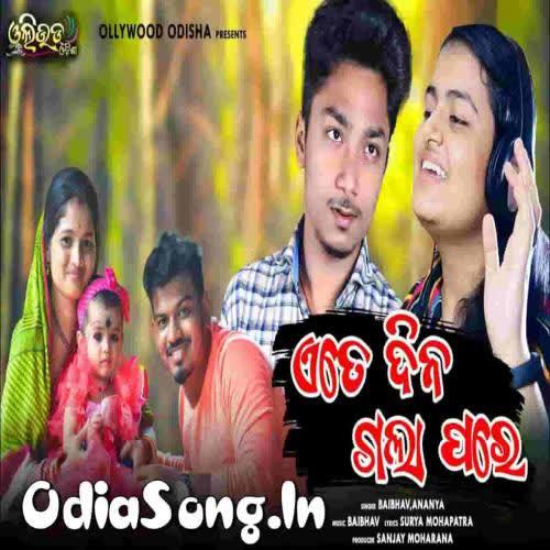 Ete Dina Gala Pare Edina Aasichi (Ananya Sritam Nanda, Baibhav)
