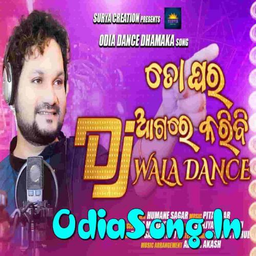 To Ghara Agre Karibi Dj Wala Dance (Human Sagar)