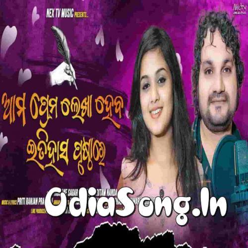 Aama Prema Lekha Heba (Humane Sagar, Sital Kabi)