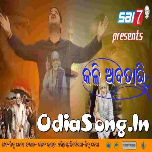 Kali Abatari (Sai Baba Bhajan) Sourav Nayak